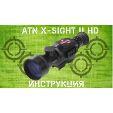 Инструкция ATN X-SIGHT II HD 3-14/5-20