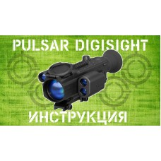 Инструкция Pulsar Digisight