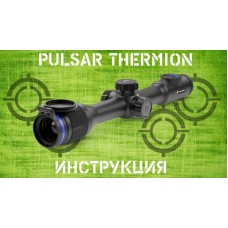 Инструкция Pulsar Thermion