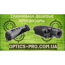 Сравнительный обзор самых доступных тепловизоров от интернет магазина Optics-PRO